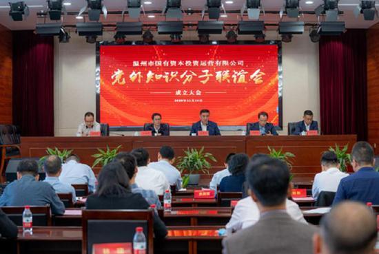 温州市国资运营公司召开党外知识分子联谊会。  温州市国资运营公司供图