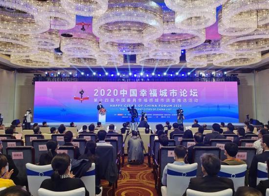 2020聚星幸福城市论坛现场  杨辉 摄