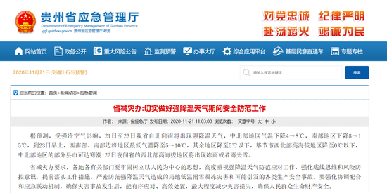 贵州省应急管理厅官网截图