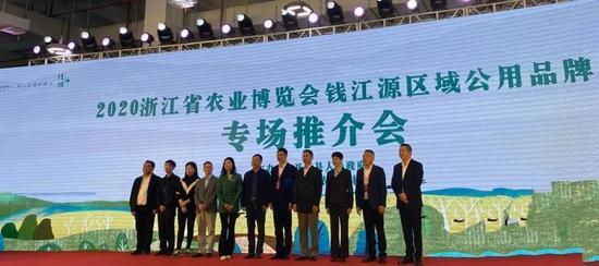 """""""钱江源""""区域公用品牌专场推介会现场。主办方提供"""