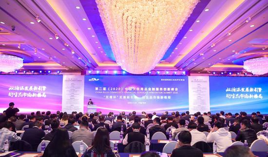 第二屆(2020)中國大宗商品金融服務創新峰會現場。  財通證券供圖