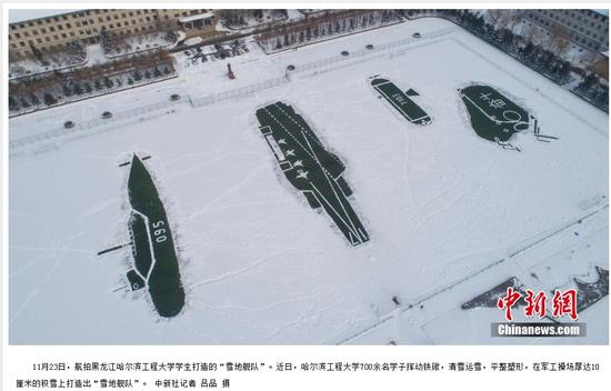 """哈尔滨工程大学学生打造""""雪地舰队"""""""