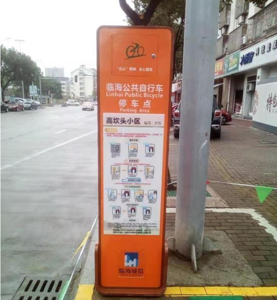 临海公共自行车停车点 临海供图