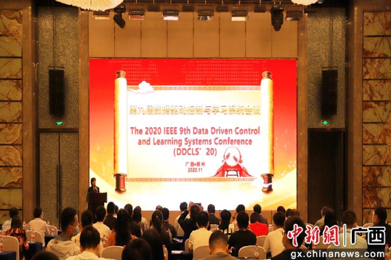 第九屆數據驅動控制與學習系統會議在柳州舉辦