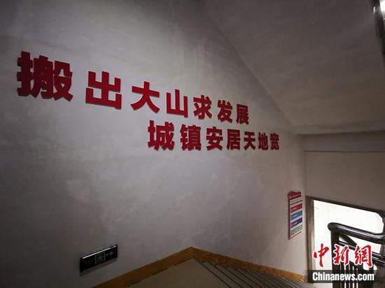 铜仁万山区旺家社区安置点中的标语。中新网记者 宋宇晟 摄