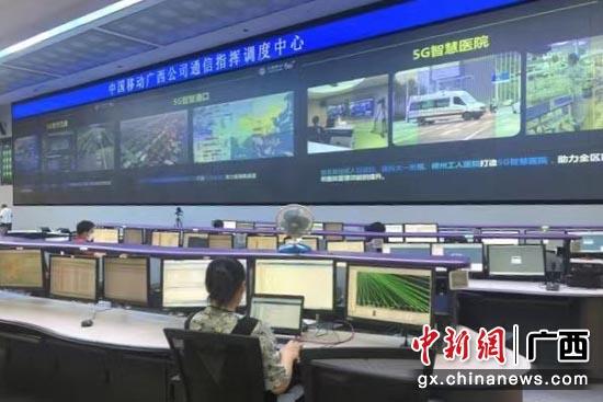 位于中國廣西移動(五象)數字信息中心的指揮調度中心 唐雨薇 攝