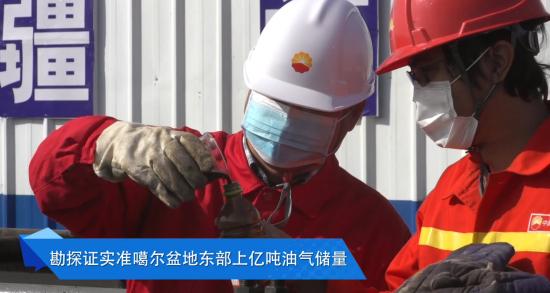 新疆油田:勘探证实准噶尔盆地东部上亿吨油气储量