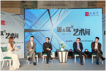 """美克家居A.R.T.2020年设计师聚星之旅杭州站探寻""""建筑""""与""""居住""""有机和谐的奥秘。  主办方供图"""