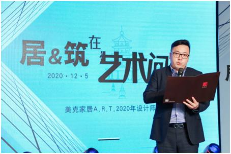 美克家居A.R.T.门店管理一部总监李赵记为A.R.T.2020年设计师聚星之旅杭州站致辞。 主办方供图