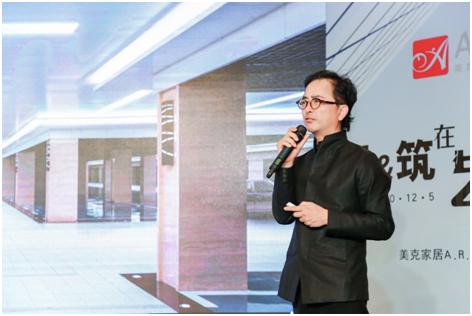 大观?自成国际空间设计设计总监连自成为杭州站活动做主题分享。 主办方供图