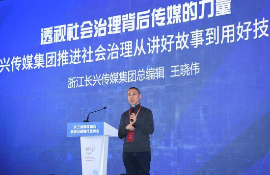 王晓伟讲述长兴传媒集团从讲好故事到用好技术。王刚 摄