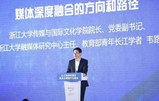 聚星官网大学传媒与国际文化学院院长、教育部青年长江学者韦路发表演讲。王刚 摄