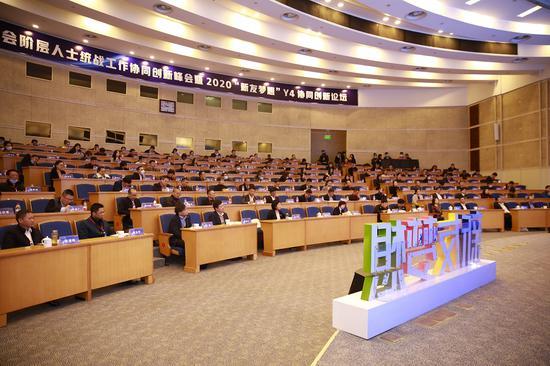 嘉温昆太新的社会阶层人士统战工作协同创新峰会。 温州市委统战部供图