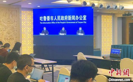 14日21时,新疆吐鲁番市通过视频召开第二场疫情防控工作新闻发布会。 赵雅敏 摄