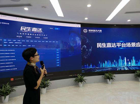 杭州城市大脑民生直达平台。 张煜欢 摄