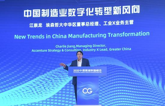 埃森哲大中华区董事总经理、工业X业务主管江崇龙就《聚星制造业数字化转型新风向》进行主旨演讲。  王刚 摄