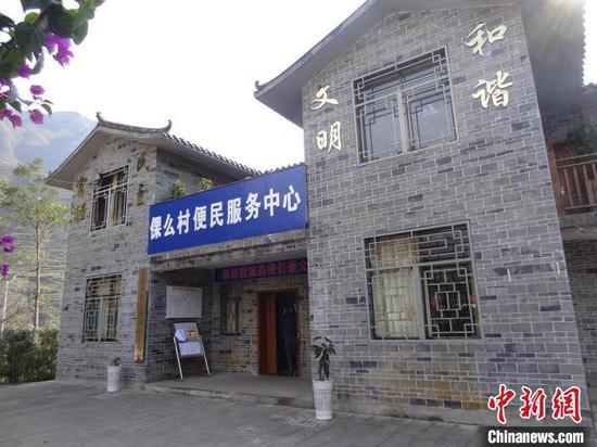 图为六盘水市水城县米箩乡倮么村便民服务中心。贵州省政务服务中心供图
