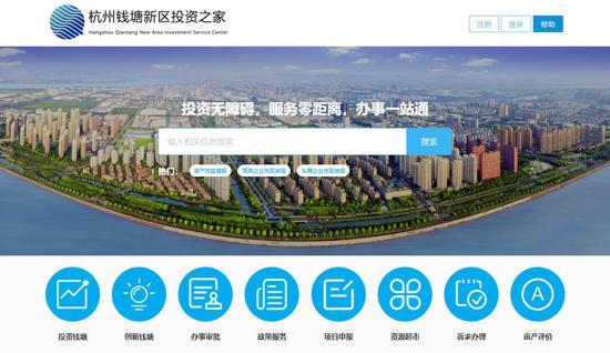杭州钱塘新区投资之家。网页截图