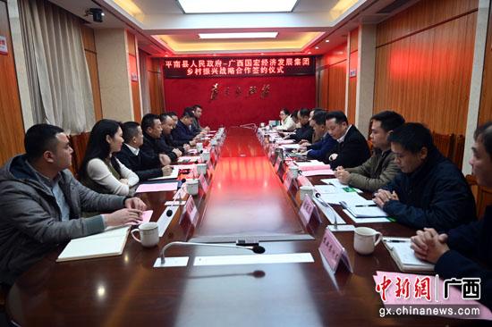 平南县人民政府与广西国宏集团签订乡村振兴战略合作协议