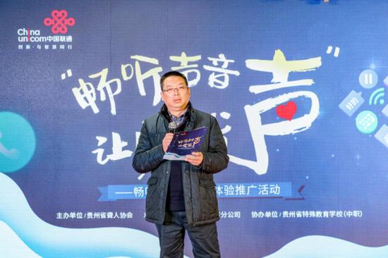 图为贵州省残疾人联合会龙月祥副理事长致辞