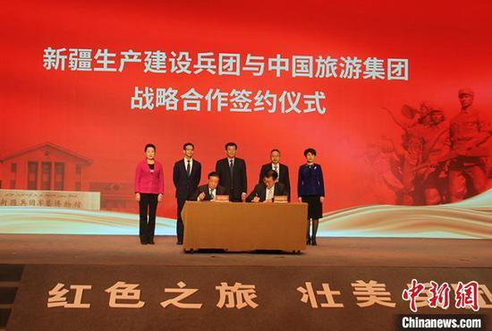 新疆兵團與中國旅游集團簽訂戰略合作協議?!∑輥喥?攝