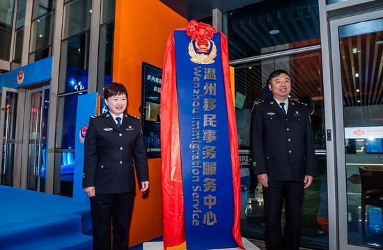 温州市移民事务服务中心揭牌。  温州公安供图