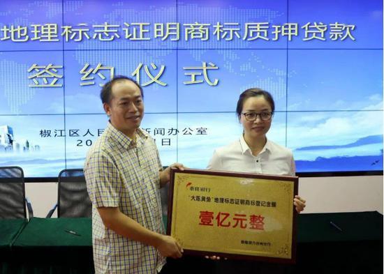 地理标志证明商标质押贷款签约仪式  椒江供图