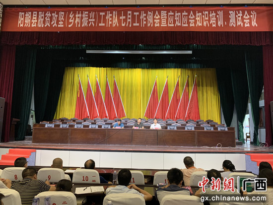 """桂林阳朔县""""三个注重""""扎实做好驻村工作队员管理"""