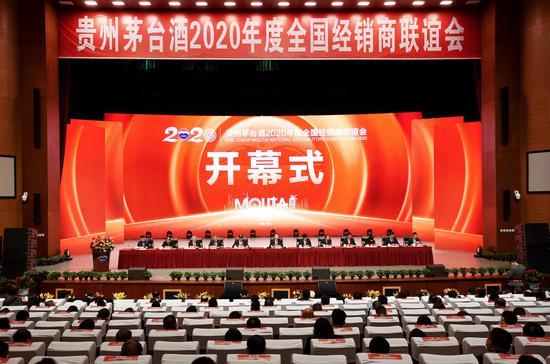 贵州茅台酒2020年度全国经销商联谊会开幕式现场