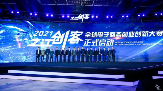 """""""之江创客""""2021全球电子商务创业创新大赛现场启动。 黄慧 摄"""