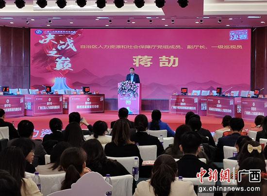 全国人力资源服务大赛广西选拔赛总决赛在南宁举办