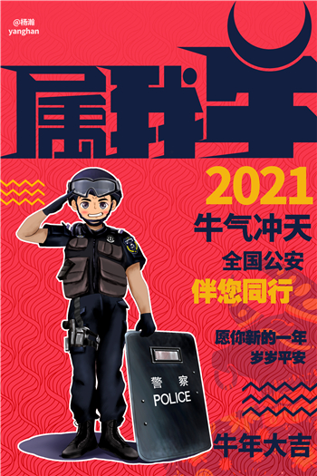 """""""陪你一起迎新年!""""新疆警察蜀黎原创牛年迎新漫画来啦!"""
