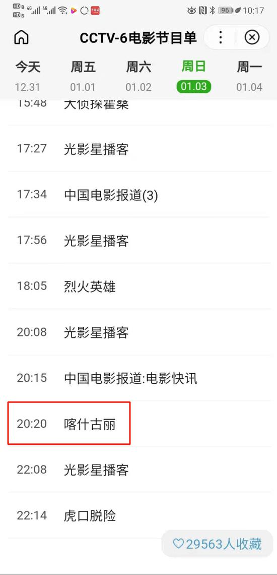 2021年1月3日20时20分,轻喜剧爱情故事片《喀什古丽》将在CCTV-6电影频道黄金段首播。