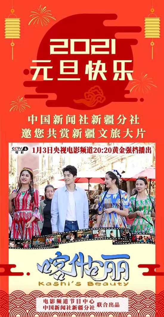 《喀什古麗》新年首播 開文化潤疆電影之先