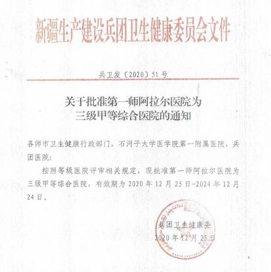 """台州""""组团式""""医疗援疆助力兵团第一师阿拉尔医院晋""""三甲"""""""