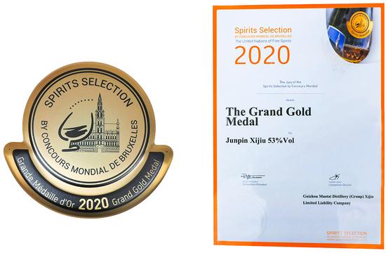 比利時布魯塞爾國際烈酒大獎賽大金獎獎牌和證書