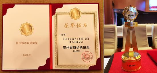 第三届贵州省省长质量奖荣誉证书和奖杯