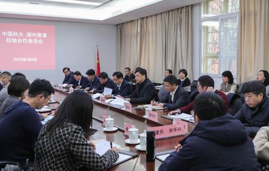 德清县委书记敖煜新在中科大参加校地合作座谈  姚海翔 摄
