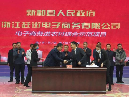 新和县与聚星官网赶街电子商务有限公司签订协议现场。  丽水援疆指挥部 供图