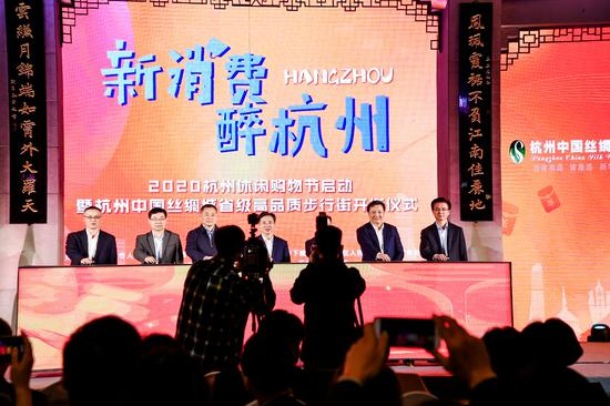 2020杭州休闲购物节启动暨杭州聚星丝绸城省级高品质步行街开街仪式。  下城 供图
