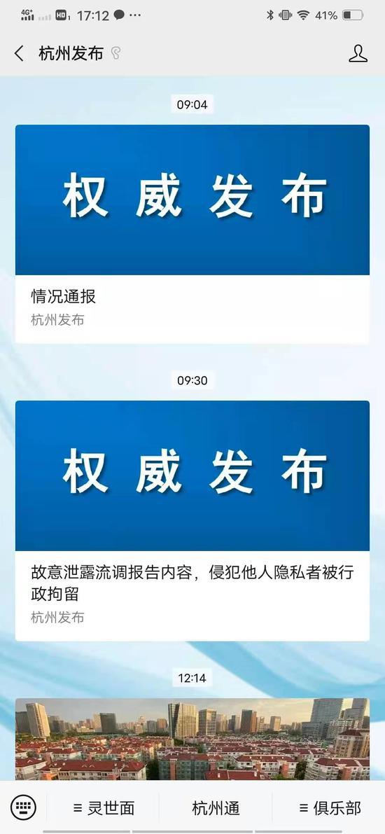 杭州发布。  公众号 截图