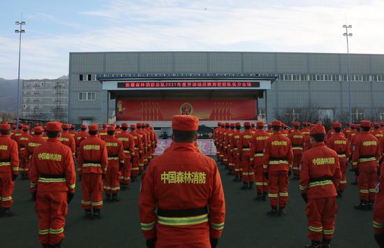 新疆森林消防总队陕西驻防队伍参加总队2021年度开训动员大会