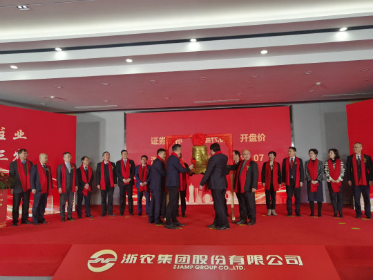 浙农集团股份有限公司上市更名仪式。王迎 摄