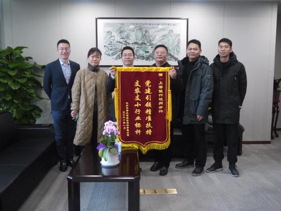 上海银行杭州分行收到杭州供销农信融资担保有限公司送来的锦旗。  上海银行杭州分行供图