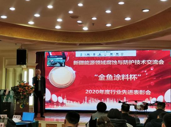 首届新疆能源领域腐蚀与防护技术交流会于11日举行