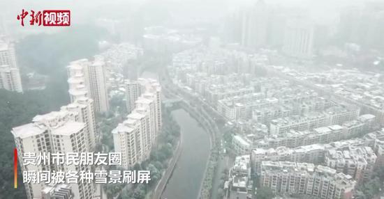 贵州降雪 市民:南方的冬日快乐来了!