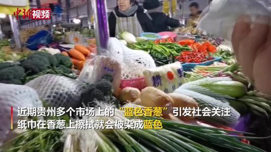 """贵州市场现""""蓝色香葱"""" 专家:系波尔多液残留物 危害风险较低"""