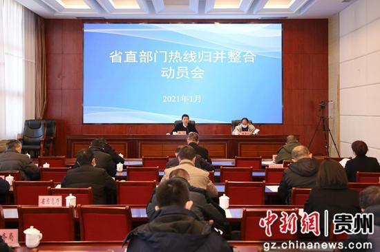 贵州省省直部门热线归并整合动员