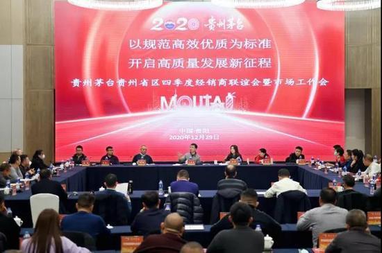 2020年12月29日,贵州茅台贵州省区召开四季度经销商联谊会暨市场工作会。