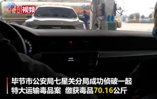 贵州警方破获一起特大运输毒品案 缴毒70.16公斤
